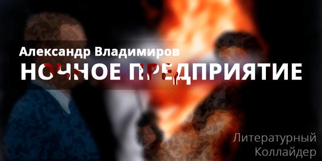 Александр Владимиров. Ночное предприятие