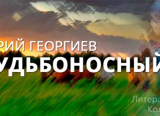 Юрий Георгиев. Судьбоностный