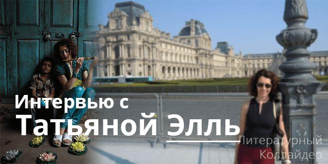 Интервью с Татьяной Элль