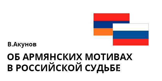 Член армянско буржуазной националистической партии