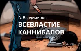 ВСЕВЛАСТИЕ КАННИБАЛОВ