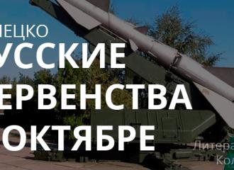 А.А. Пецко: Русские первенства в октябре