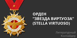 "ОРДЕН ""ЗВЕЗДА ВИРТУОЗА"" (STELLA VIRTUOSO)"