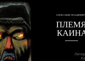 А. Владимиров ПЛЕМЯ КАИНА