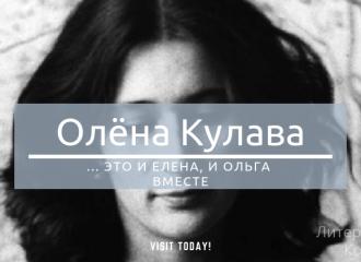 Олёна Кулава