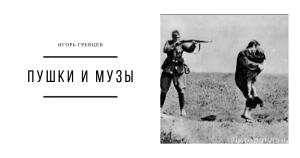 Игорь Гревцев: Пушки и Музы