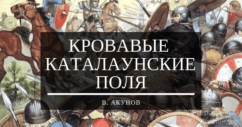 В. Акунов: КРОВАВЫЕ КАТАЛАУНСКИЕ ПОЛЯ