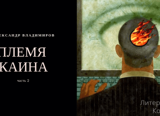 А. Владимиров: ПЛЕМЯ КАИНА. Часть 2.