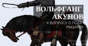Вольфганг Акунов: К ВОПРОСУ О ПСАХ-РЫЦАРЯХ
