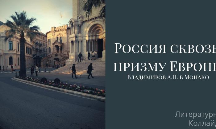РОССИЯ СКВОЗЬ ПРИЗМУ ЕВРОПЫ. Часть 3