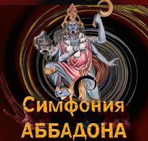 А. Владимиров: «Симфония Аббадона»