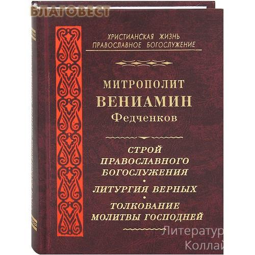 Вениамин (Федченков), митрополит. Строй православного богослужения. Литургия верных.