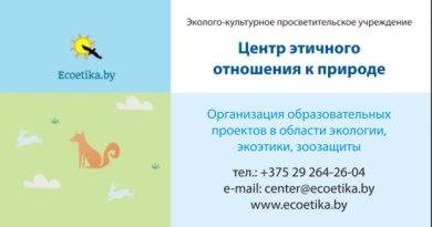 Центр этичного отношения к природе