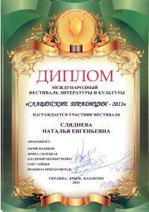 диплом СТ-2013