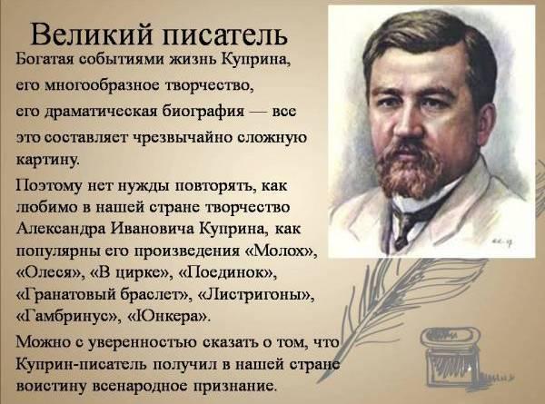 IV Международный литературный конкурс на соискание премии имени Александра Куприна