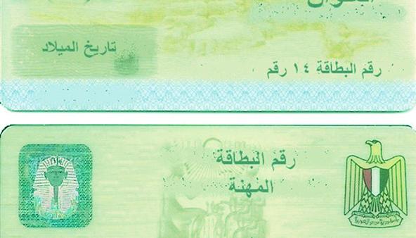 المصري لايت مدلول 14 رقما على البطاقة الشخصية في مصر