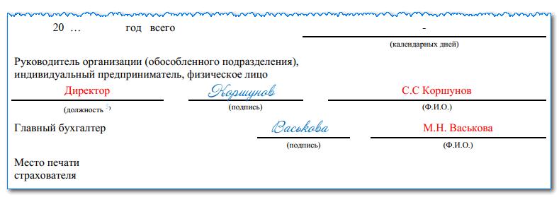Подпись главного бухгалтера ип виды ведения бухгалтерии