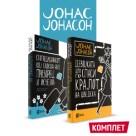 Jonas-Jonason-300x300