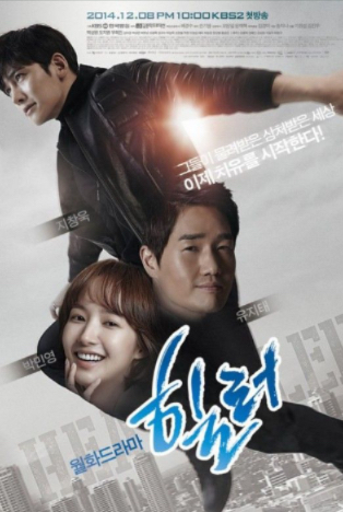 Korean Drama Review : Healer –– An All Time Favorite, A Definite Must Watch
