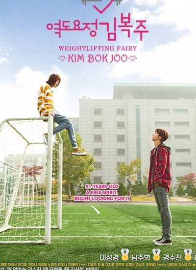 Weightlifting Fairy Kim Bok Joo  – One of the Best KDrama of All Time