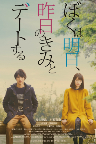 Review : Why I Love The Movie, Tomorrow I Will Date Yesterday's You
