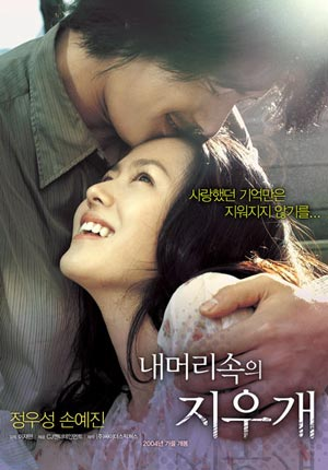 Korean Movie Review : A Moment to Remember – Must You Watch It?