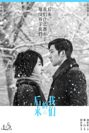 5 Chinese Movies You Should Watch Before The Year Ends
