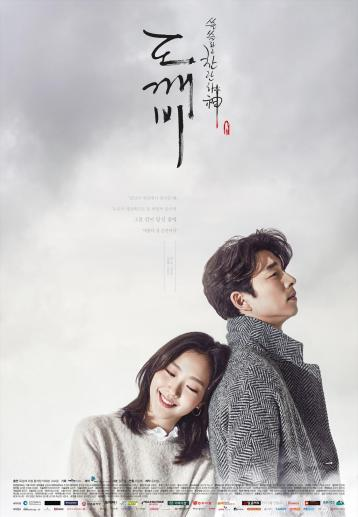 what to watch goblin
