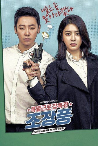 new Korean drama watch