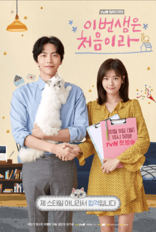 KDrama Review : Because This is My First Life –– A Drama Worth Every Single Second