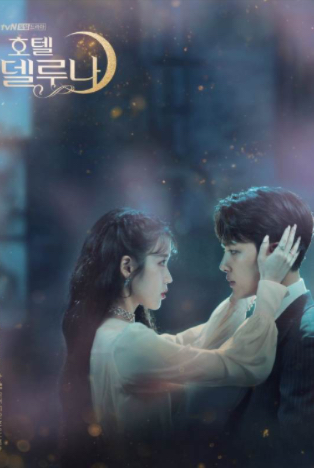 Korean Drama Review : Hotel Del Luna –– The Best Drama of 2019?