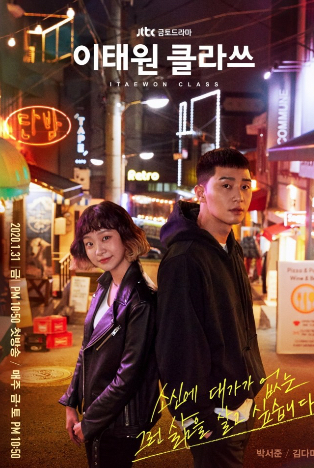 Korean Drama Review: Itaewon Class (이태원 클라쓰) –– An Absolute Mess