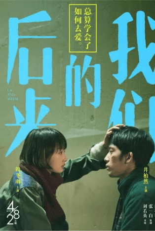 Movie Review : Us and Them (后来的我们) –– A Love Story