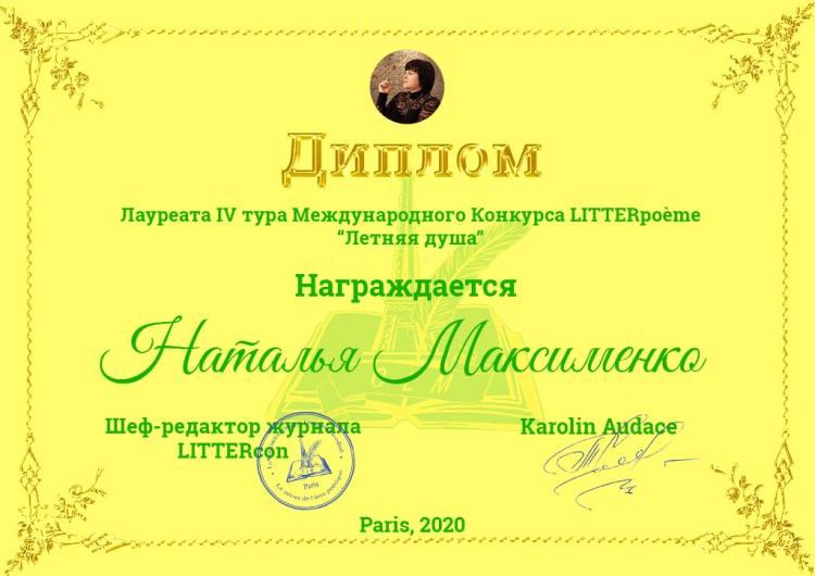 LITTERpoème