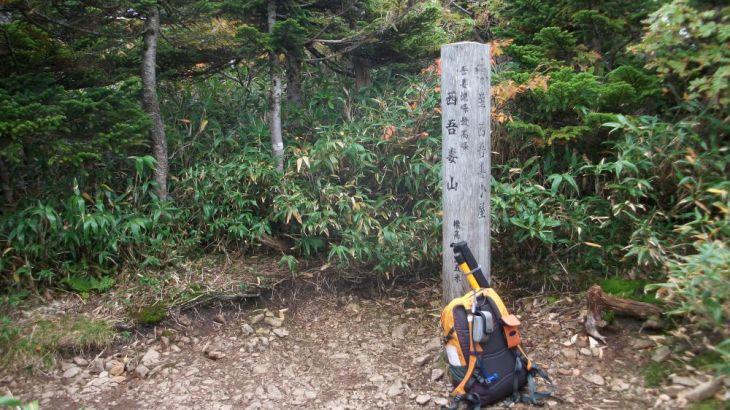 西吾妻山 <2035m> (JA/FS-003) 山形県米沢市/福島県耶麻郡北塩原村