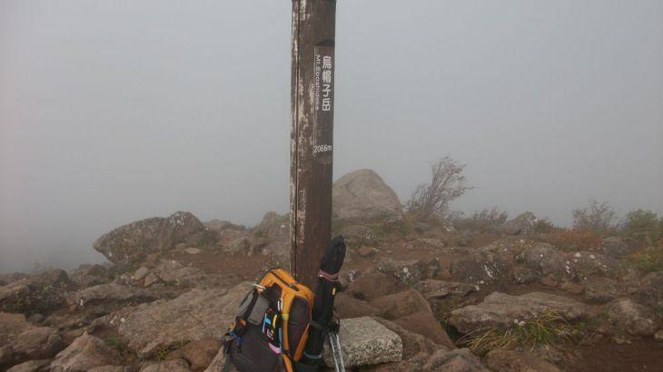 烏帽子岳 <2066m> (NN-209) 長野県東御市