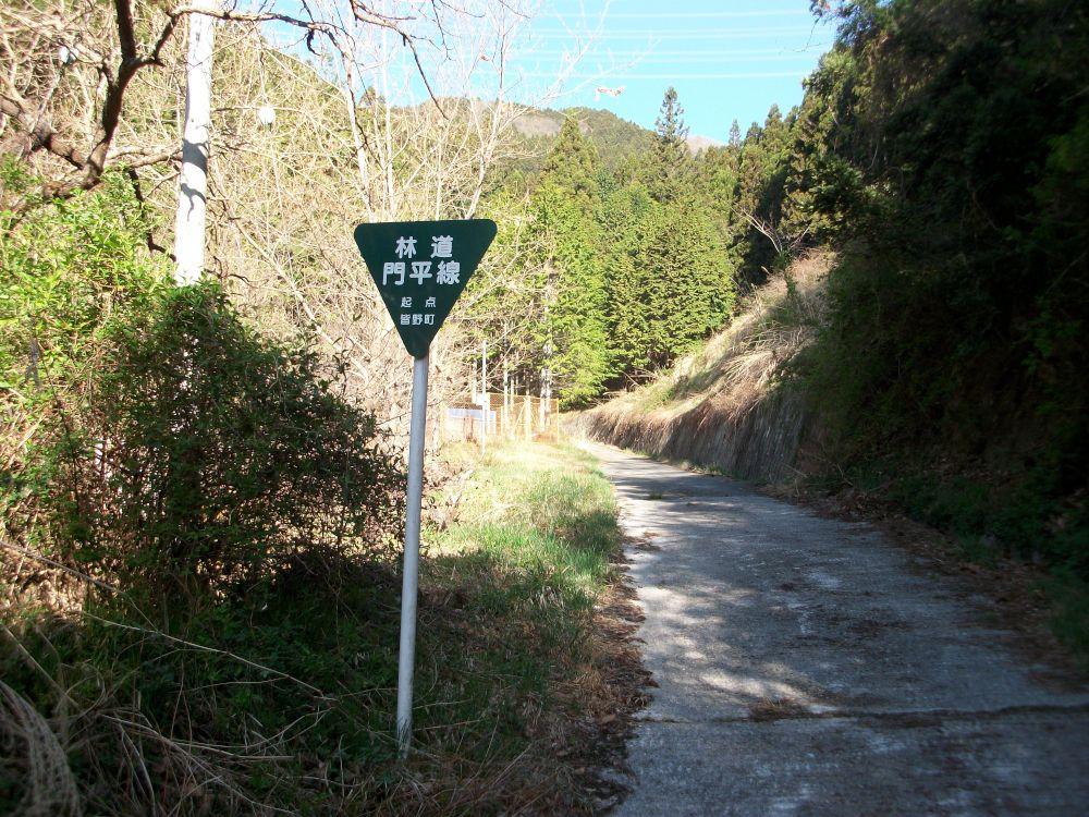 城峰山への林道門平線