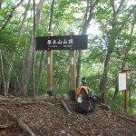 根本山 <1199m> (JA/TG-043) 栃木県佐野市/群馬県みどり市