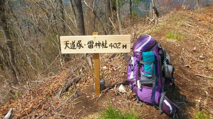 天道塚・雷神社 (402m) <JA/FS-247> 福島県東白川郡矢祭町