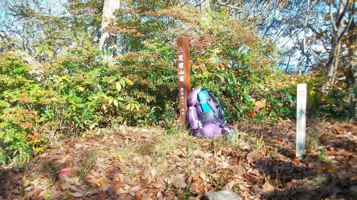 花塚山 <919m> (JA/FS-101) 福島県相馬郡飯舘村/伊達郡川俣町