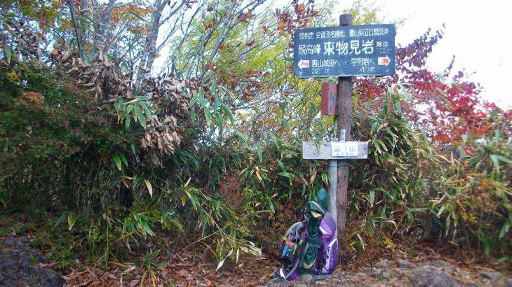 霊山(りょうぜん) <825m> (JA/FS-126) 福島県相馬市/伊達市