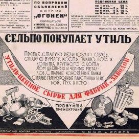 """То, что сегодня зовется """"антиквариатом"""", в 1940-м году именовалось """"утиль"""". И словосочетание """"Рога и копыта"""" никого не смешило. Журнал """"Огонек"""" за 1940 год."""