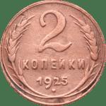 """Двушка, отлитая на заводе """"Красная заря"""""""