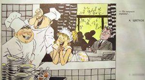 Советская карикатура на качество обслуживания в заведениях общепита
