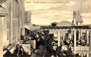 Театр и ресторан