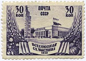 Марка к открытию выставки в 1939 году