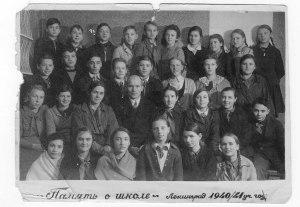 Советские школьники. 1941 год