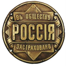 """Страховая доска общества """"Россия"""""""