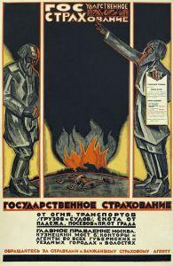 Один из первых плакатов Госстраха. 1921 год