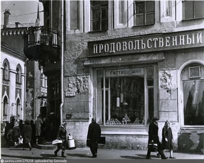 Продмаг на месте магазина Ралле в советское время